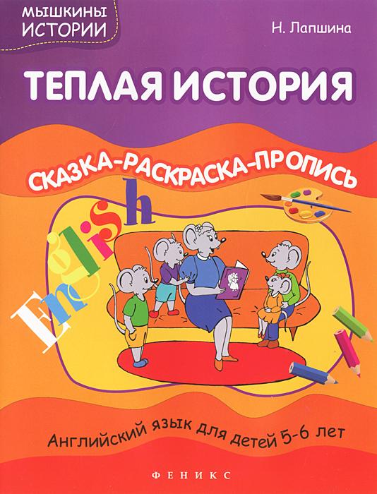 Теплая история. Английский язык для детей 5-6 лет. Сказка-раскраска-пропись