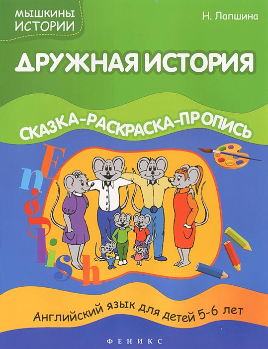 Дружная история. Английский язык для детей 5-6 лет. Сказка-раскраска-пропись