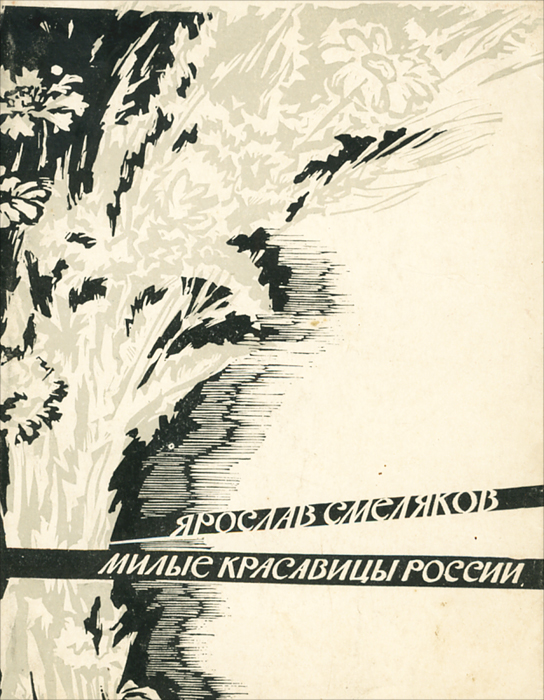 Скачать Милые красавицы России быстро