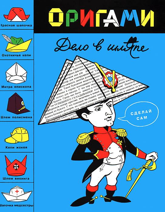 Оригами. Дело в шляпе