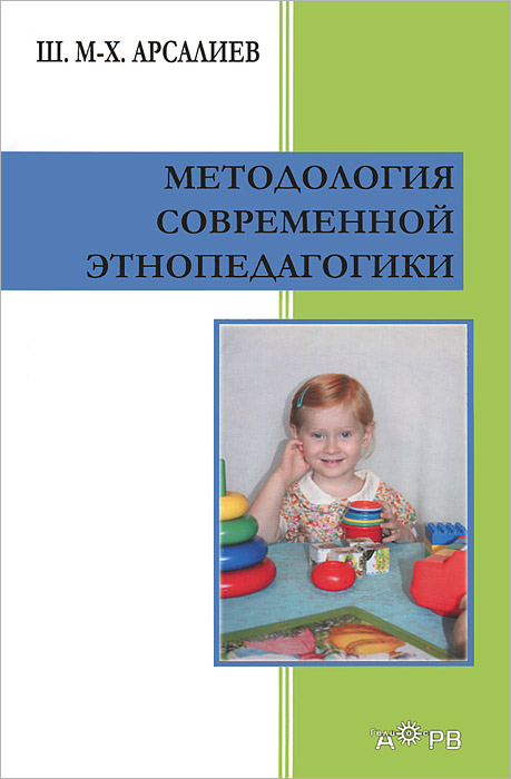 Методология современной этнопедагогики