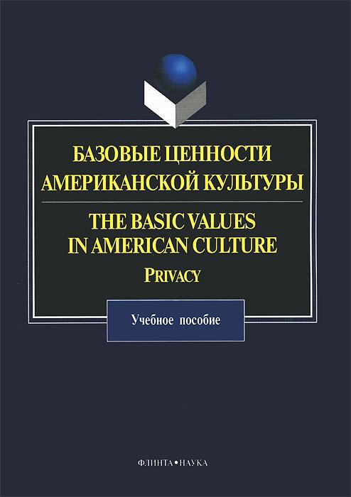 Базовые ценности американской культуры / The Basik Values in American Culture: Privacy