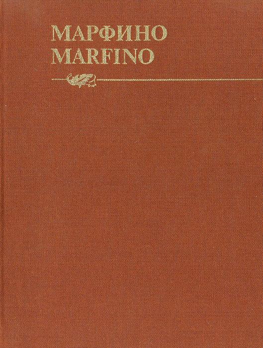 Марфино изменяется неумолимо приближаясь