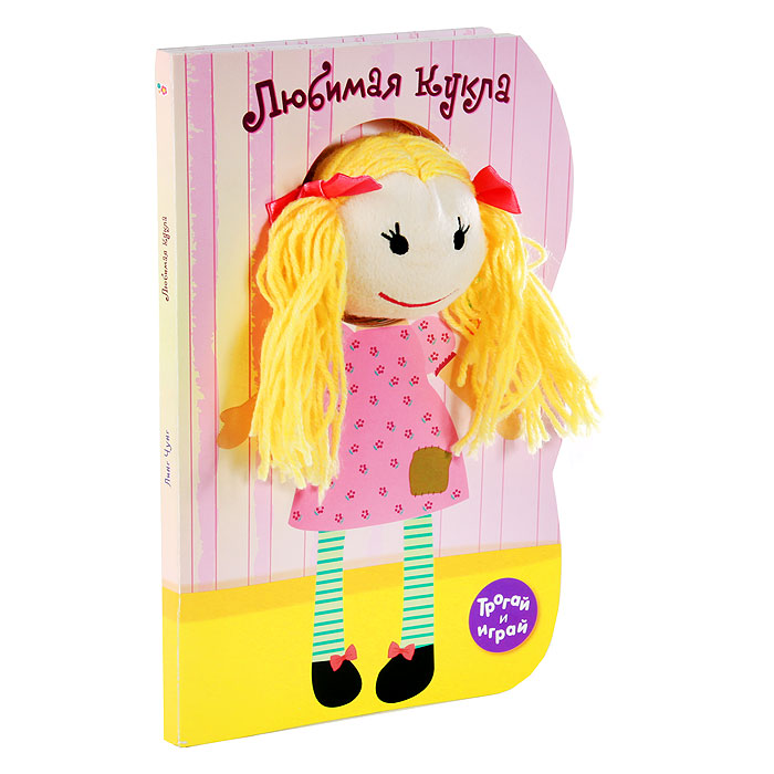 Любимая кукла. Книжка-игрушка