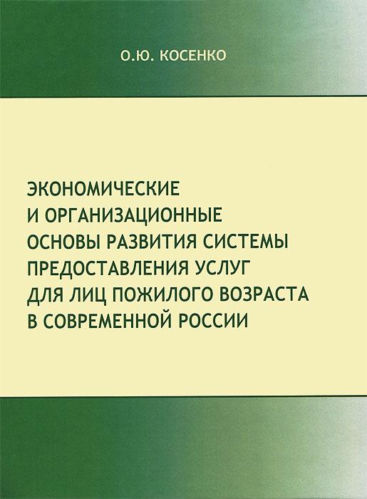 Экономические и организационные основы системы предоставления услуг для лиц пожилого возраста в современной России