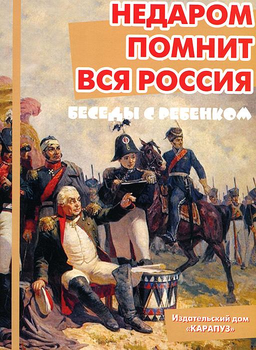 Недаром помнит вся Россия. Беседы с ребенком. Комплект карточек