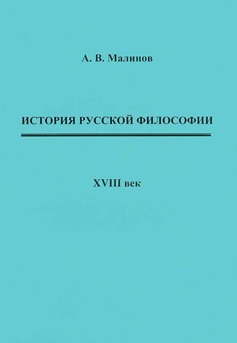 Алексей Малинов История русской философии. XVIII век