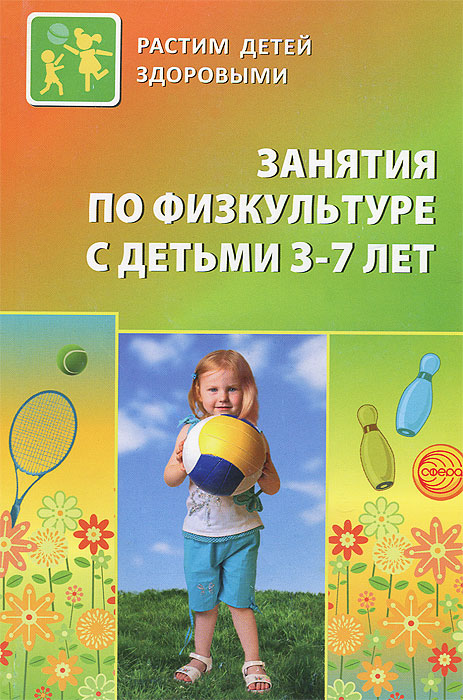 Занятия по физкультуре с детьми 3-7 лет