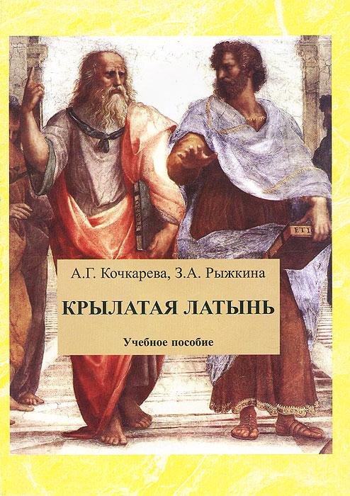А. Г. Кочкарева, З. А. Рыжкина. Крылатая латынь