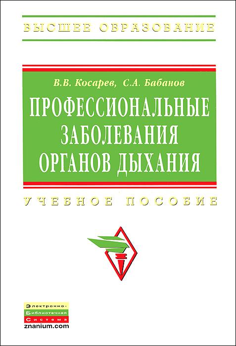 Книга Профессиональные заболевания органов дыхания. В. В. Косарев, С. А. Бабанов