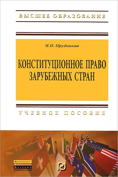 М. Н. Прудников Конституционное право зарубежных стран