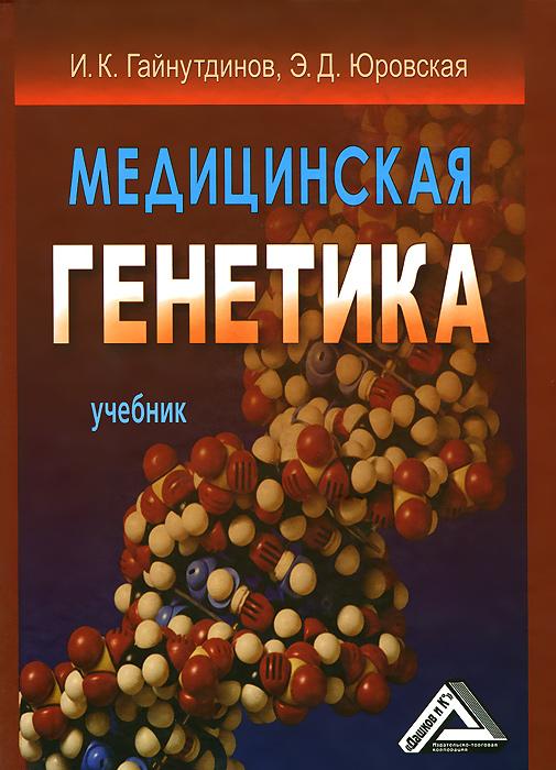 И. К. Гайнутдинов, Э. Д. Юровская Медицинская генетика  рубан э генетика человека с основами медицинской генетики учебник
