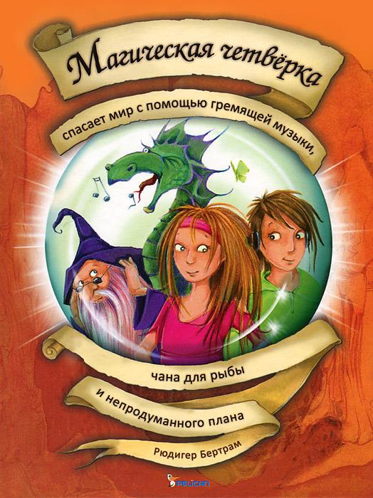 Магическая четверка спасает мир с помощью гремящей музыки, чана для рыбы и непродуманного плана. Том 2