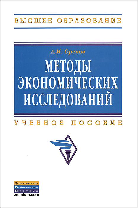 Методы экономических исследований