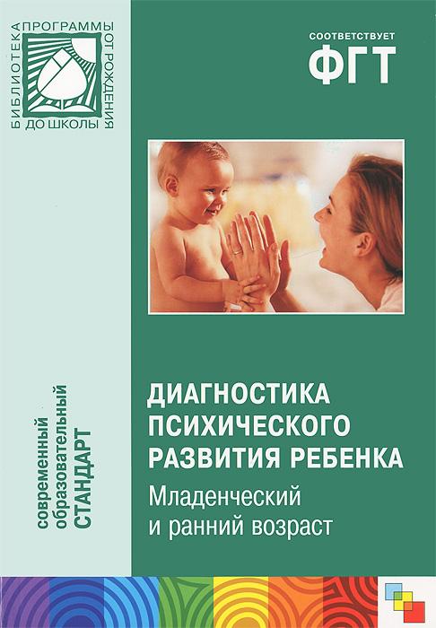 Диагностика психического развития ребенка. Младенческий и ранний возраст