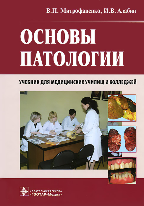 Основы патологии (+ CD-ROM)