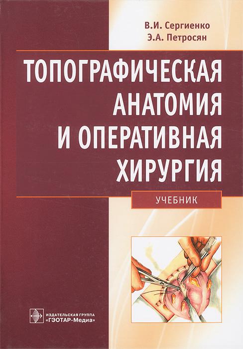 Топографическая анатомия и оперативная хирургия