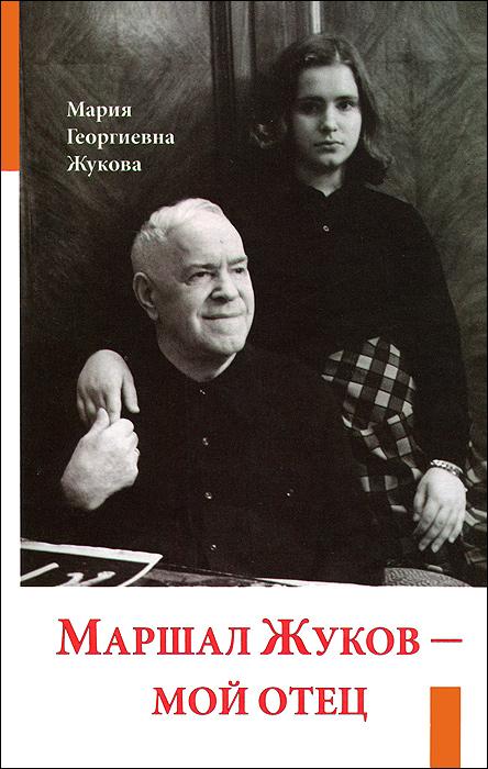 Маршал Жуков – мой отец