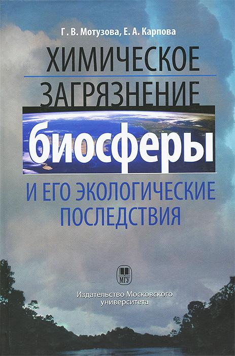 Г. В. Мотузова, Е. А. Карпова