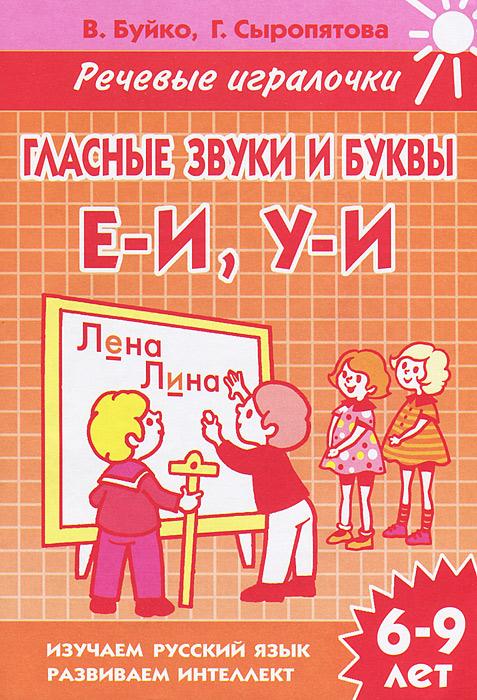 Гласные звуки и буквы Е-И, У-И. 6-9 лет. Тетрадь