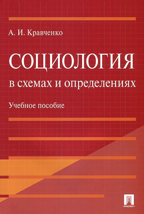 Социология в схемах и определениях