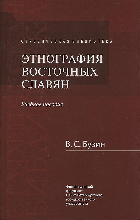 Этнография восточных славян