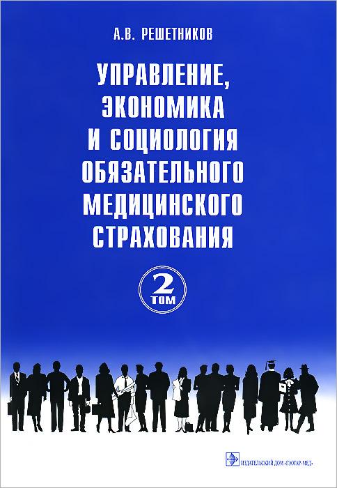 Управление, экономика и социология обязательного медицинского страхования. В 3 томах. Том 2