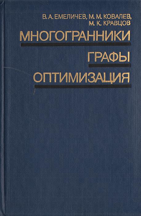 таким образом в книге В. А. Емеличев, М. М. Ковалев, М. К. Кравцов