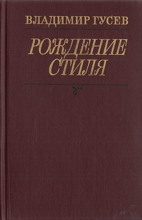 другими словами в книге Владимир Гусев