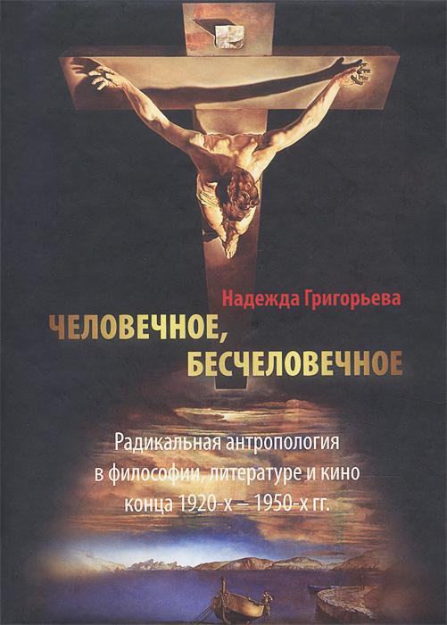 так сказать в книге Надежда Григорьева