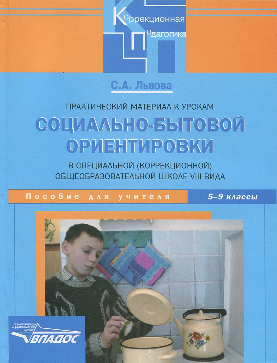 Практический материал к урокам социально-бытовой ориентировки в специальной (коррекционной) общеобразовательной школе VIII вида. 5-9 классы