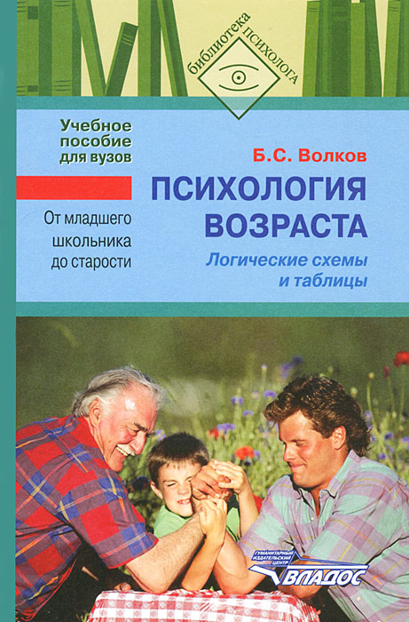 Психология возраста. От младшего школьника до старости. Логические схемы и таблицы