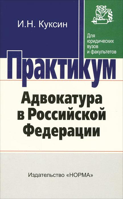 Адвокатура в Российской Федерации. Практикум