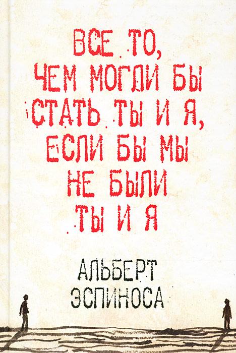 так сказать в книге Альберт Эспиноса