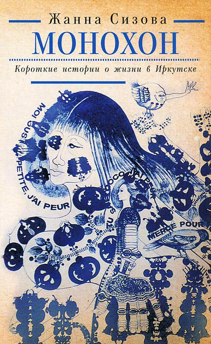 Жанна Сизова Монохон. Короткие истории о жизни в Иркутске планшет в иркутске с доставкой