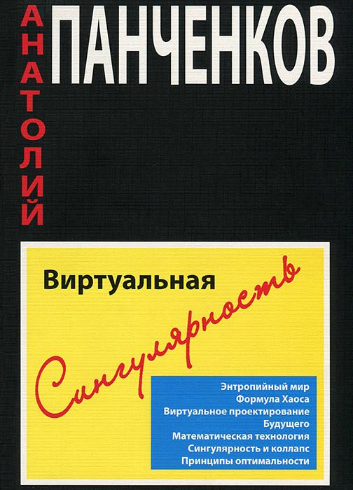 Анатолий Панченков. Виртуальная Сингулярность