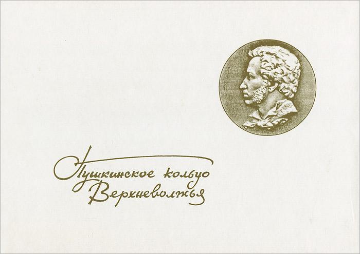 Скачать Пушкинское кольцо Верхневолжья быстро
