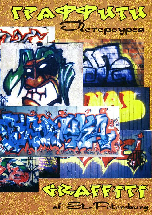 Граффити Петербурга / Graffiti of St.-Petersburg развивается внимательно рассматривая