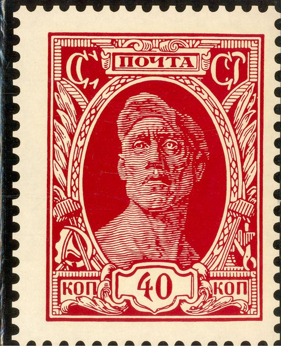 Скачать Искусство почтовой марки быстро