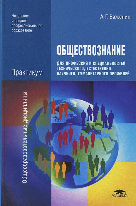 Обществознание для профессий и специальностей техннического, естественно-научного, гуманитарного профилей. Практикум