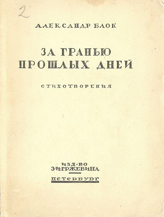 За гранью прошлых дней0120710Прижизненное издание.Санкт-Петербург, 1920 год. Издание З. И. Гржевин.Оригинальная обложка. Сохранность хорошая. Авторское предисловие: Стихи, напечатанные в этой книжке, относятся к 1898-1903 годам. Многие из них переделаны впоследствии, так что их нельзя отнести ни к этому раннему, ни к более позднему времени. Потому они не входят в первый том моих Стихотворений.Заглавие книжки заимствовано из стихов Фета, которые некогда были для меня путеводной звездой.После революции А.Блокпочти не создавал новых стихов, если не считать шуточных и написанных на случай. Он активно переделывал и публиковал свои ранние поэтические опыты, в основном относящиеся к 1897 — 1903 гг. Эти последние сборники и публикации встречены были недоумением, для читателей в них не было ничего нового.