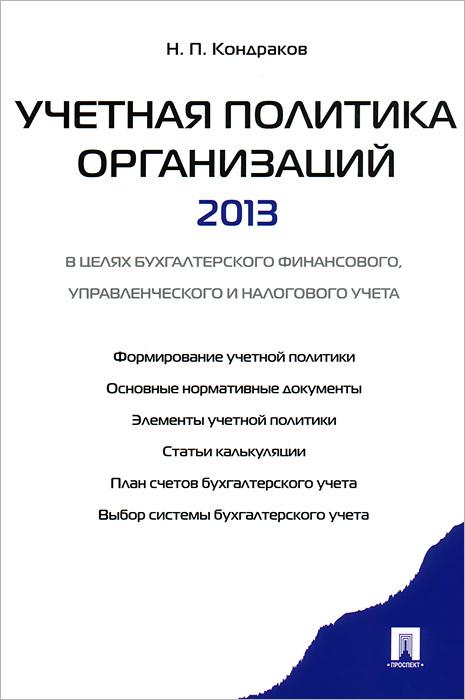 Учетная политика организаций 2013