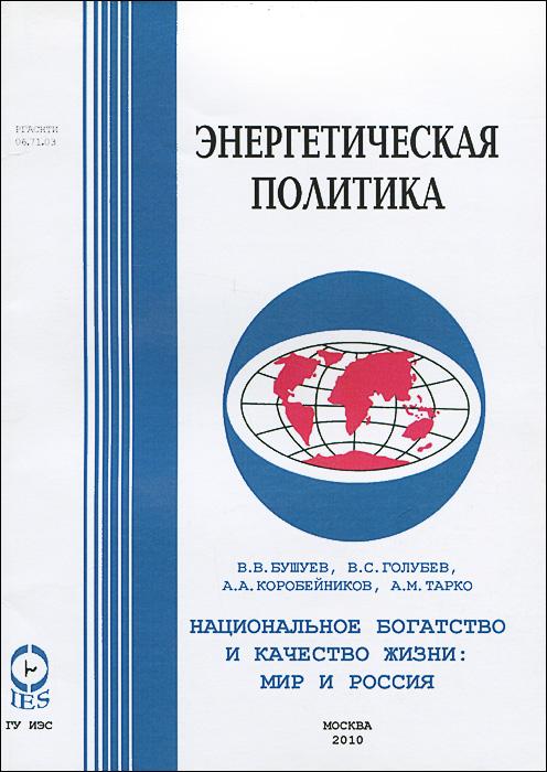 Национальное богатство и качество жизни. Мир и Россия