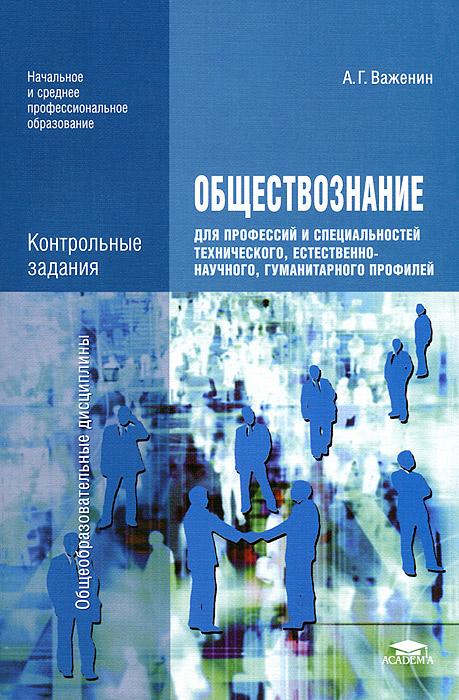 Обществознание для профессий и специальностей технического, естественно-научного, гуманитарного профилей. Контрольные задания