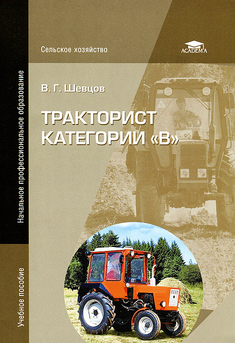Тракторист категории