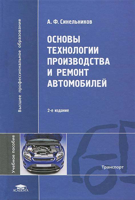 Основы технологии производства и ремонт автомобилей