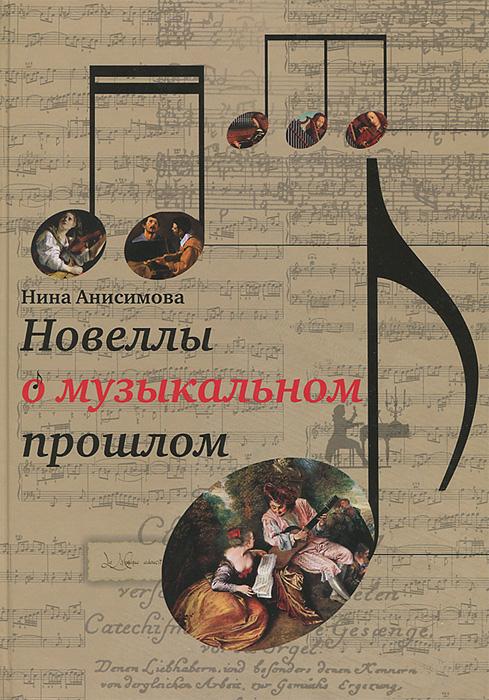 Новеллы о музыкальном прошлом