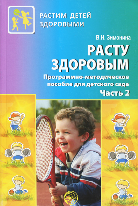 Расту здоровым. Программно-методическое пособие для детского сада. В 2 частях. Часть 2