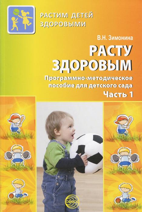 Расту здоровым. Программно-методическое пособие для детского сада. В 2 частях. Часть 1