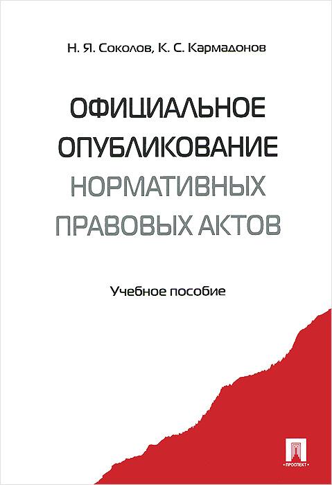 Официальное опубликование нормативных правовых актов